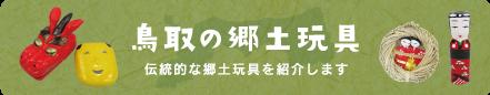 鳥取の郷土玩具