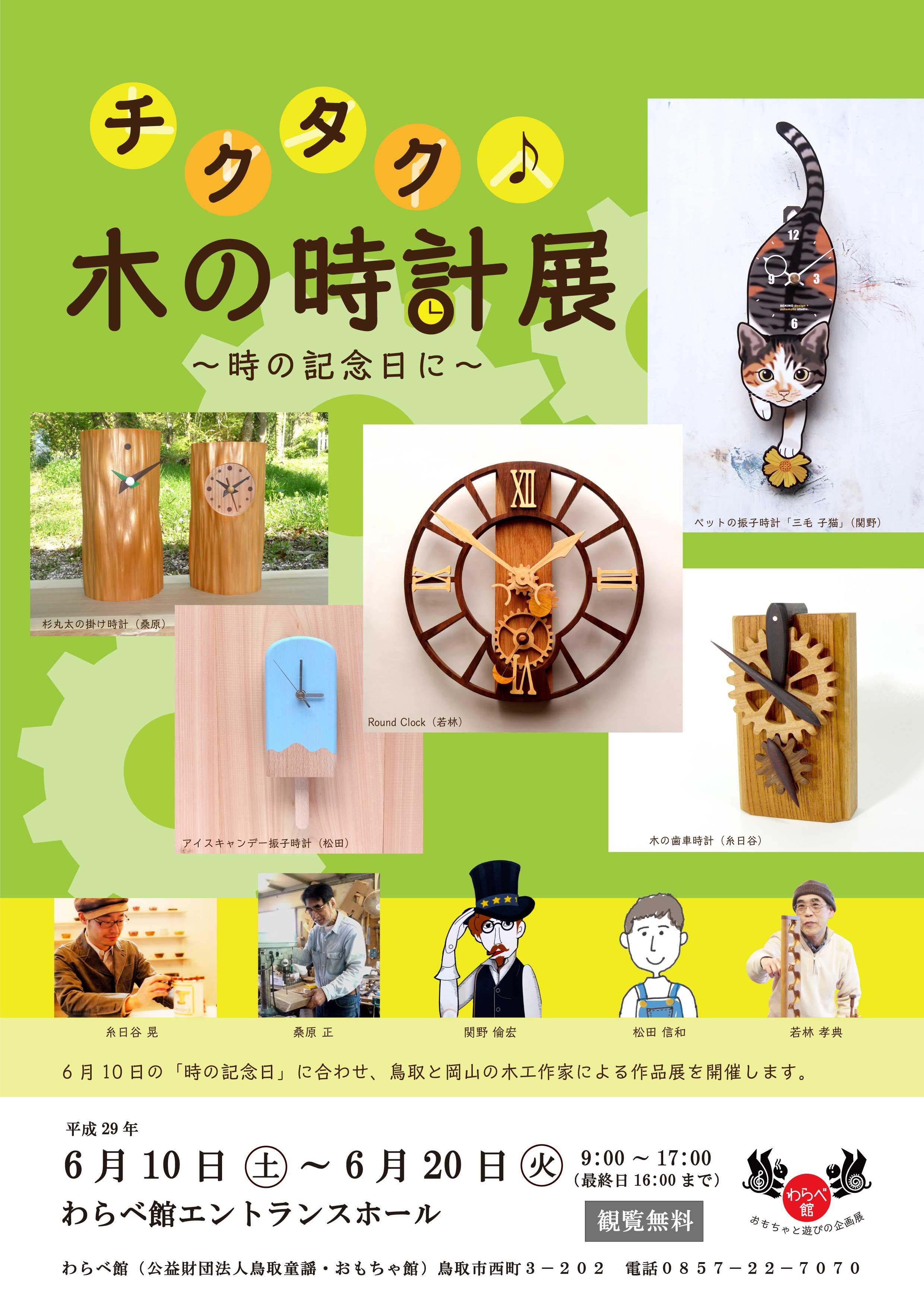 木の時計展