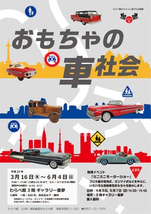 おもちゃの車社会