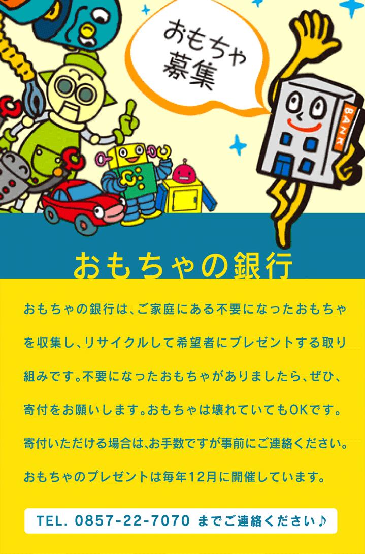 おもちゃの銀行