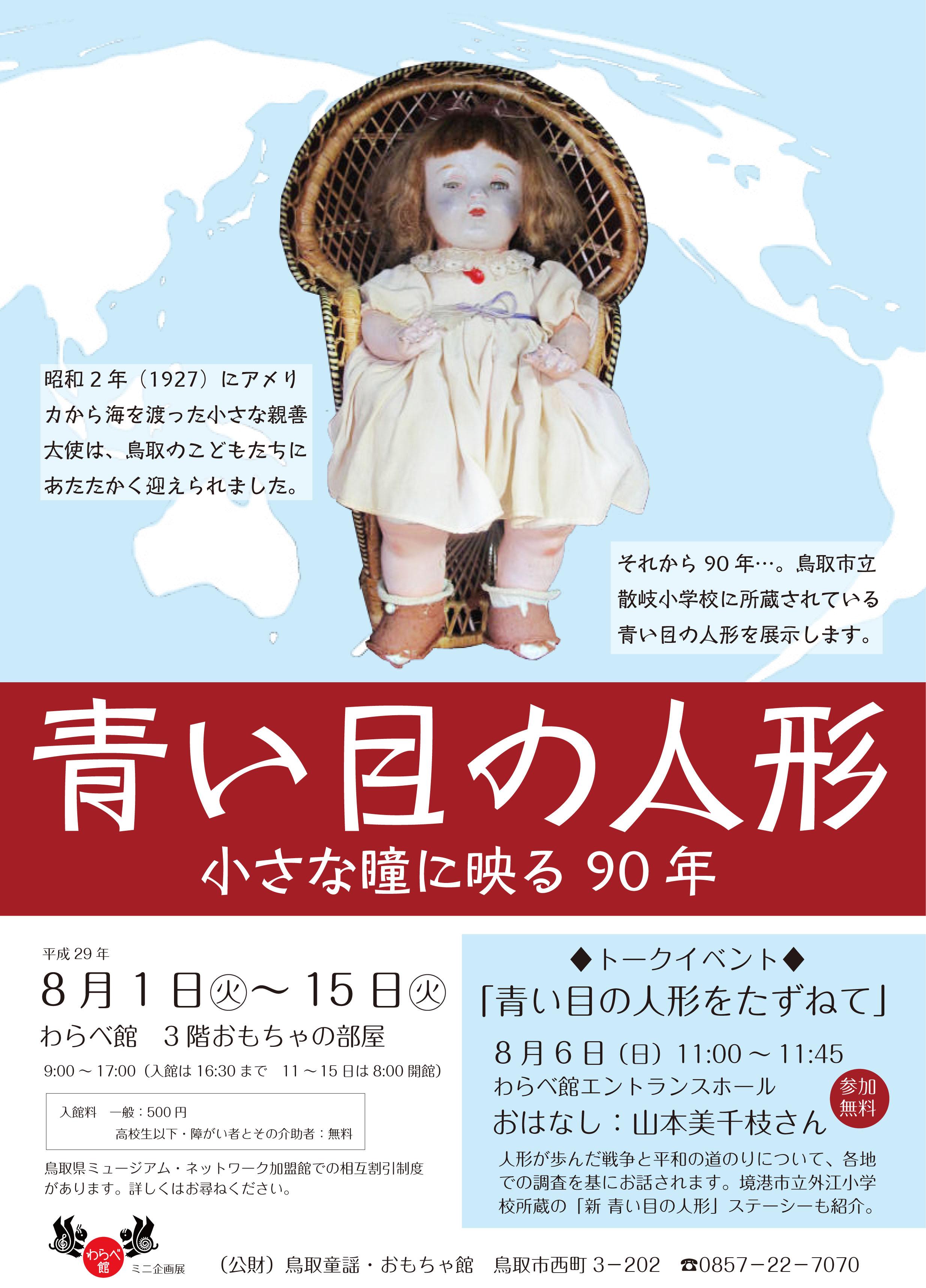 青い目の人形―小さな瞳に映る90年―