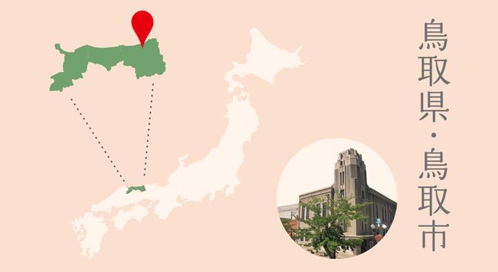 わらべ館マップ-日本の中の鳥取