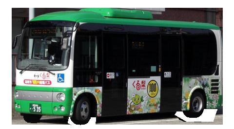 市内循環 100円バス「くる梨」