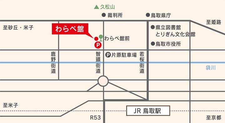 わらべ館マップ-鳥取駅からわらべ館まで