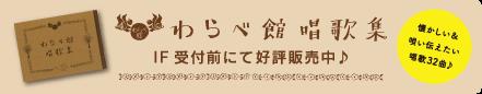 『わらべ館 唱歌集』受付側にて発売中