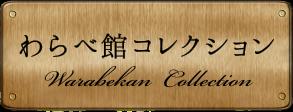 わらべ館コレクション