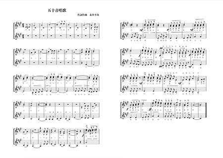 永井幸次作詞作曲「五十音唱歌」