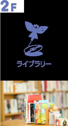わらべ館2Fライブラリー