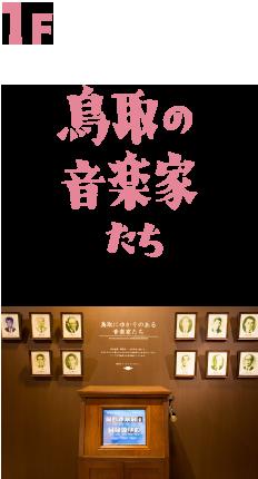 わらべ館1F鳥取の音楽家たち