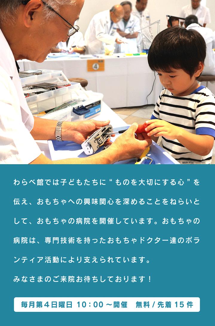 おもちゃの病院
