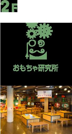 わらべ館2Fおもちゃ研究所